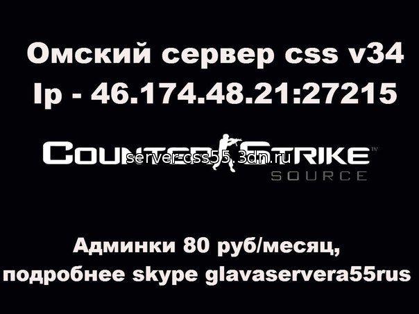 все для counter strike source dedicated server